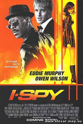 Я шпион (Обмануть всех) / I Spy (2002)