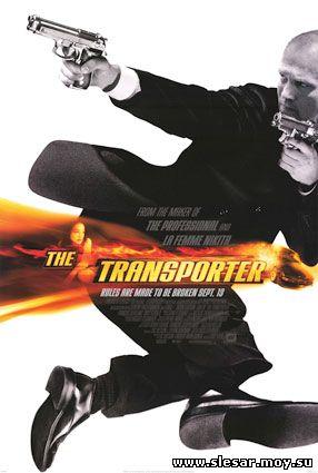 The Transporter / Перевозчик