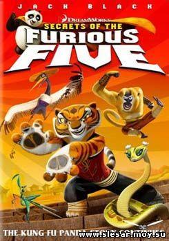 Кунг-фу Панда: Секреты неистовой пятерки Kung Fu Panda: Secrets of the Furious Five