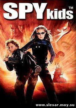 Дети шпионов: Трилогия / Spy Kids: Trilogy