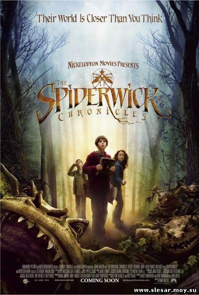 Спайдервик: Хроники / SpiderWick (2008)